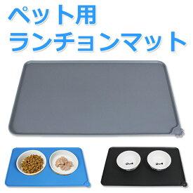 ペット用 ランチョン マット エサ皿 お食事マット シリコン