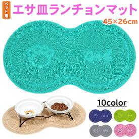 ペット用 ランチョンマット エサ皿 マット お食事マット PVC ∞型