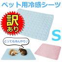 【訳あり】 ひんやり ペット用シーツ 冷感 シーツ メッシュ 夏用 Sサイズ