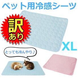 【訳あり】 ひんやり ペット用シーツ 冷感 シーツ メッシュ 夏用 XLサイズ