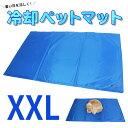 ペット用 冷却 ジェルマット ひんやり 夏用 ペット マット 敷物 ベッド 60*100cm XXLサイズ