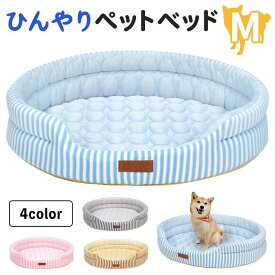 ひんやり ペット ベッド マット 夏用 犬 猫 冷感 パイル ストライプクール Mサイズ