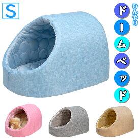 ドーム型 ひんやり ペット ベッド 冷感 メッシュ 犬 猫 夏用 Sサイズ