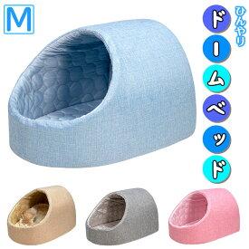 【売り尽くしセール】 ドーム型 ひんやり ペット ベッド 冷感 メッシュ 犬 猫 夏用 Mサイズ