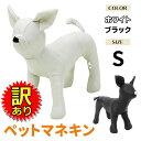 【訳あり】 ペット マネキン ドッグ トルソー モデル PVCレザー Sサイズ