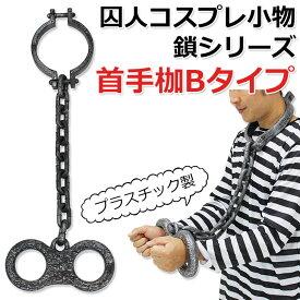 首手錠 囚人 コスプレ ハロウィン 道具 小物 首手枷 Bタイプ