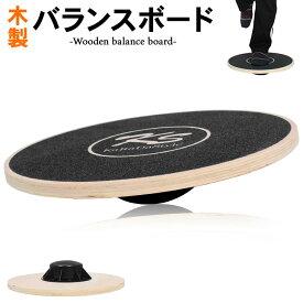 【全商品P5倍&クーポン有】 バランス ボード ディスク 体幹 トレーニング ダイエット 運動 直径40cm 木製