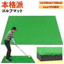 本格派 ゴルフ マット 練習 素振り スイングマット 大型 人工芝 TPR 100×150cm 単品