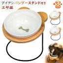 エサ皿 フードボウル 犬 猫 陶器 食器台 アイアンバンブースタンド シングル