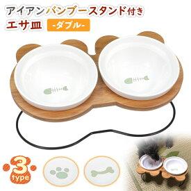 エサ皿 フードボウル 犬 猫 陶器 食器台 アイアンバンブースタンド ダブル