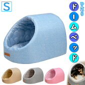 ドーム型ひんやりペットベッド冷感メッシュ犬猫夏用Sサイズ