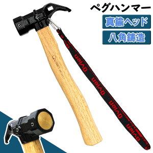 【エントリーでP5倍&割引クーポン有】M-STYLE 八角鋳造 ペグハンマー 真鍮ヘッド 木製 ハンドル アウトドア ハンマー