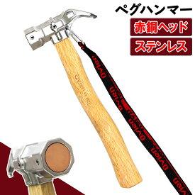ペグハンマー 八角ステンレス 赤銅 ヘッド 木製 ハンドル キャンプ アウトドア ペグ ハンマー M-STYLE