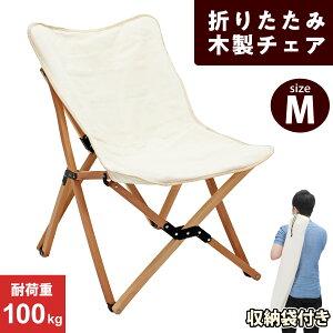 アウトドア チェア ウッドチェア 木製 折りたたみ キャンプ 持ち運び 椅子 Mサイズ