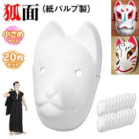 狐面 お面 狐 キツネ 無地 マスク 紙パルプ製 小タイプ 20枚セット