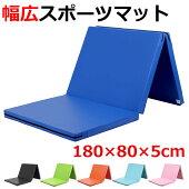 体操マット三段折りたたみ式防水スポーツマットPUレザー180×80×5cm
