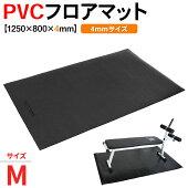 フロアマットトレーニングマット床保護防傷防音PVC1250*800*4mm