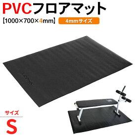 フロアマット ベンチマット 筋トレ マット ヨガマット 床保護 PVC 1000*700*4mm
