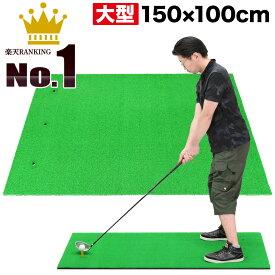 ゴルフマット 大型 ゴルフ 練習 マット 素振り ドライバー スイング パター 練習器具 室内 屋外 人工芝 SBR 100×150cm 単品