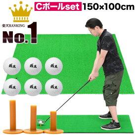 ゴルフマット 大型 ゴルフ 練習 マット 素振り スイング 人工芝 練習器具 ゴムマット SBR ゴルフティー ゴルフボール 100×150cm Cセット