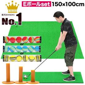 【エントリーでP5倍&割引クーポン有】 ゴルフマット 大型 ゴルフ 練習 マット 素振り スイング 人工芝 練習器具 ゴムマット SBR ゴルフティー ゴルフボール 100×150cm Eセット