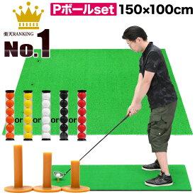 ゴルフマット 大型 ゴルフ 練習 マット 素振り ドライバー スイング パター 練習器具 室内 屋外 人工芝 SBR 100×150cm ゴルフティー ゴルフボール Pセット