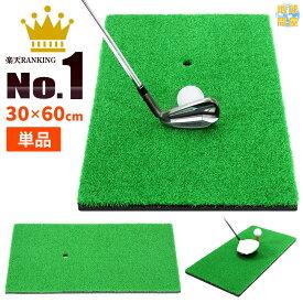 ゴルフマット ゴルフ 練習 マット 素振り スイング 人工芝 練習器具 ゴムマット SBR 30×60cm 単品