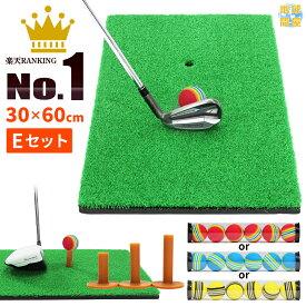 【エントリーでP5倍&割引クーポン有】 ゴルフマット ゴルフ 練習 マット 素振り スイング 人工芝 練習器具 ゴムマット SBR ゴルフティー ゴルフボール 30×60cm Eセット