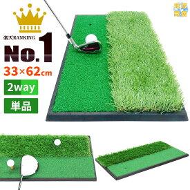 ゴルフマット ゴルフ 練習 マット 素振り スイング 練習器具 室内 屋外 人工芝 ゴムマット ラフ フェアウェイ 2WAY 33×62cm 単品