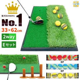 ゴルフマット ゴルフ 練習 マット 素振り スイング 練習器具 室内 屋外 人工芝 ゴムマット ラフ フェアウェイ 2WAY 33×62cm ゴルフボール ゴルフティー Eセット