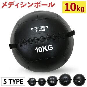メディシンボール 10kg ソフト ウォールボール 体幹 トレーニング 筋トレ ボール 筋トレ器具