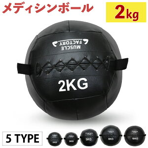 メディシンボール 2kg ソフト ウォールボール 体幹 トレーニング 筋トレ ボール 筋トレ器具