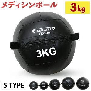 メディシンボール 3kg ソフト ウォールボール 体幹 トレーニング 筋トレ ボール 筋トレ器具