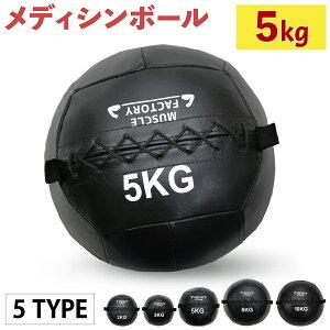メディシンボール 5kg ソフト ウォールボール 体幹 トレーニング 筋トレ ボール 筋トレ器具