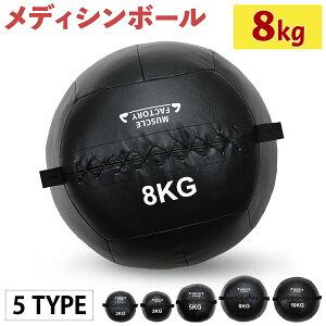 メディシンボール 8kg ソフト ウォールボール 体幹 トレーニング 筋トレ ボール 筋トレ器具