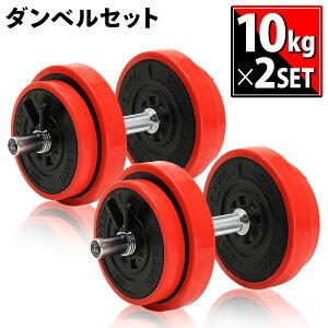 ダンベル 可変式 10kg×2個セット 筋トレ 器具 シャフト プレート トレーニング 重り 2kg 5kg 7kg 10kg 可変