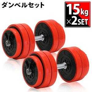 ダンベル 可変式 15kg×2個セット 筋トレ 器具 シャフト プレート トレーニング 重り 2kg 5kg 7kg 10kg 12kg 15kg 可変