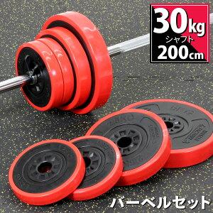 バーベル セット 30kg 可変式 シャフト プレート 筋トレ ウエイト トレーニング ホームジム 器具 ベンチプレス フィットネス 初心者向け バー 長さ200cm