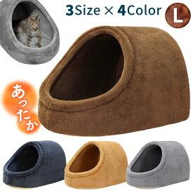 ドーム型 ペットベッド 犬 猫 ベッド 冬 おしゃれ ハウス 暖かい ペット ふわふわ ボア 犬用ベッド ネコベッド ドームベッド Lサイズ