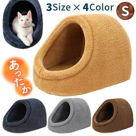 ドーム型 ペットベッド 犬 猫 ベッド 冬 おしゃれ ハウス 暖かい ペット ふわふわ ボア 犬用ベッド ネコベッド ドームベッド Sサイズ