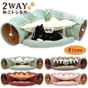 猫 トンネル おもちゃ ネコ トンネル ベッド ハウス 犬 うさぎ ペット ねこちぐら ねこ ペットベッド 折りたたみ キャットトンネル カフェタイプ