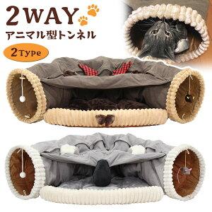 猫 トンネル おもちゃ ネコ トンネル ベッド ハウス 犬 うさぎ ペット ねこちぐら ねこ ペットベッド 折りたたみ キャットトンネル アニマルタイプ