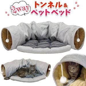 猫 トンネル おもちゃ ネコ トンネル ベッド ハウス 犬 うさぎ ペット ねこちぐら ねこ ペットベッド 折りたたみ キャットトンネル おしゃれタイプ