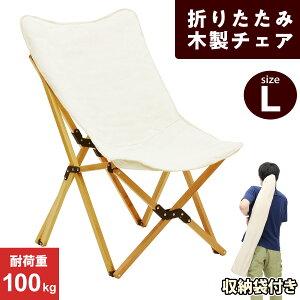【エントリーでP5倍&割引クーポン有】 アウトドア チェア ウッドチェア 木製 折りたたみ キャンプ 持ち運び 椅子 Lサイズ