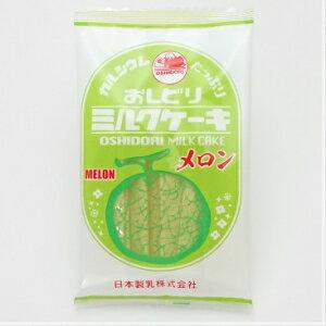 おしどりミルクケーキ メロン味 【東北 山形 お土産 お菓子 駄菓子 日本製乳】