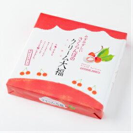 みずみずしいさくらんぼのクリーム大福【東北 山形 お土産 お菓子】