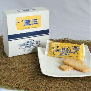 蔵王 純生カマンベールチーズクッキー【東北 山形 お土産 お菓子】【RCP】