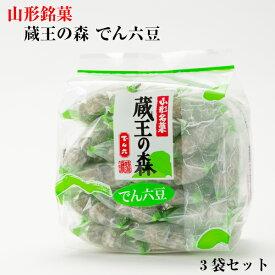 山形銘菓 蔵王の森 でん六豆 3袋セット【東北 山形 お土産 お菓子 豆菓子 でん六】