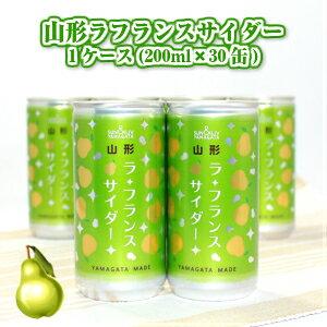 山形 ラフランスサイダー 1箱(30缶)【 送料無料 ご当地 サイダー 東北 山形 お土産】