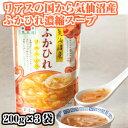 リアスの国から気仙沼産ふかひれ濃縮スープ 200g×3袋入【東北 宮城 名物】【RCP】